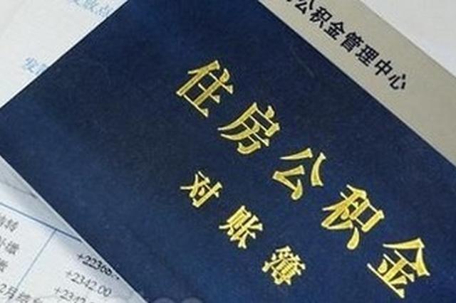 重庆住房公积金晒账本:去年公积金贷款283.54亿元