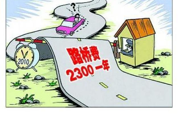 重庆路桥通行费退费集中办理期本月31日结束