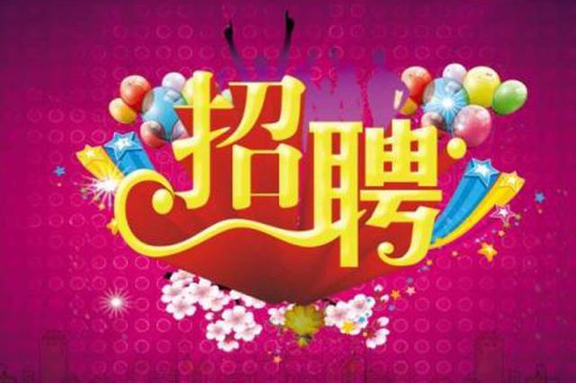 重庆高端招聘:51家事业单位参加 提供岗位2367个