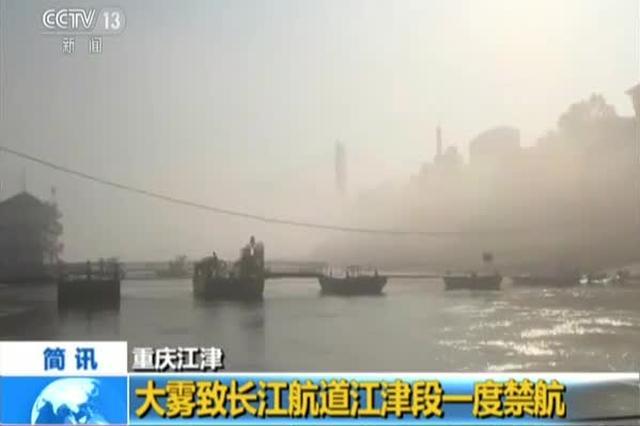 重庆江津:大雾致长江航道江津段一度禁航