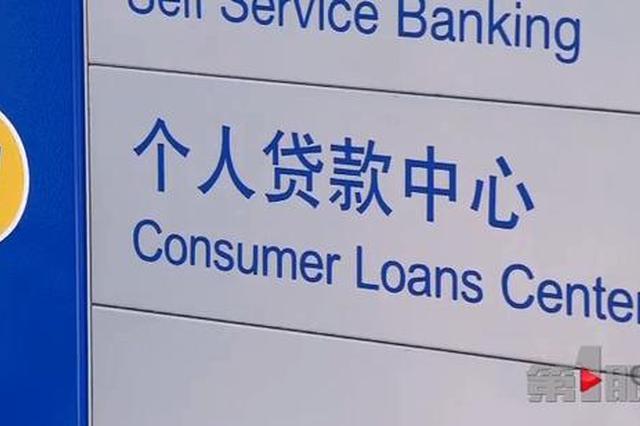 重庆一男子贷款买房被拒贷 首付退不了房财两空