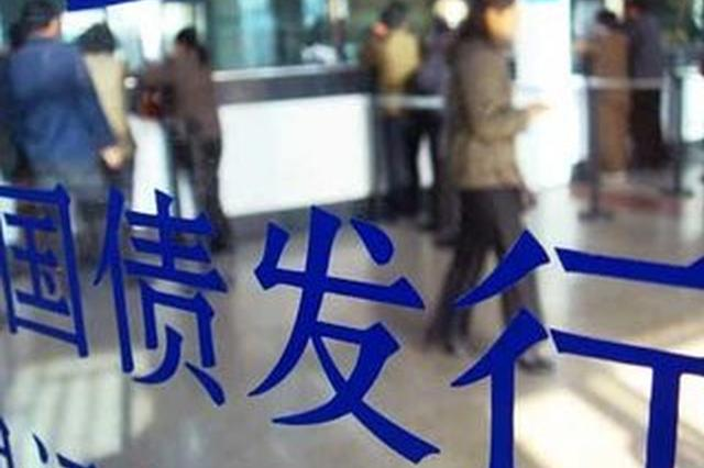 多家银行创新工作方式 重庆偏远农村也能买到国债了
