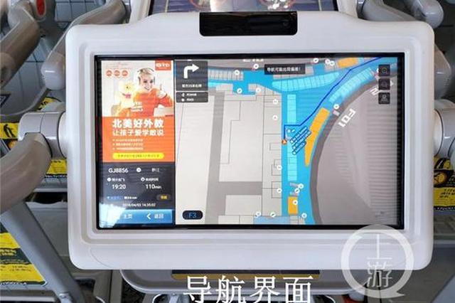 江北机场再推黑科技 智能手推车可以充电追剧导航