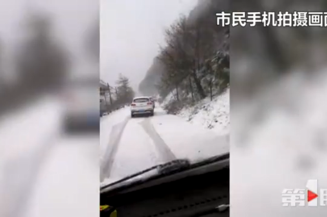 降温降雨算什么 重庆这个地方下雪了?。?!