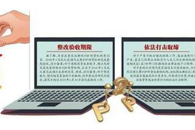 重庆重拳整治P2P网贷 7种情况不予备案登记