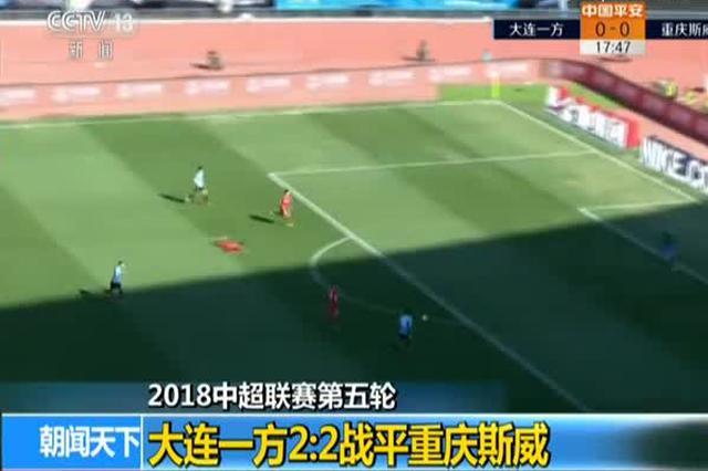 2018中超联赛第五轮:大连一方2:2战平重庆斯威
