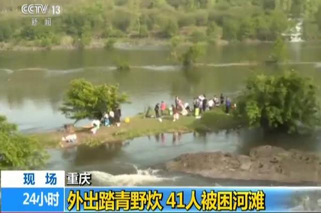 重庆:外出踏青野炊 41人被困河滩