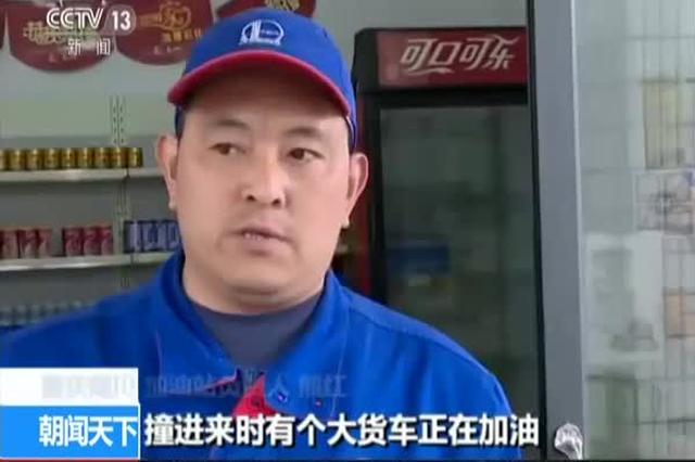 重庆南川:盲目超车 出租车撞进加油站