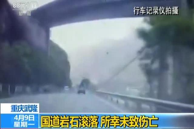 重庆武隆:国道岩石滚落 所幸未致伤亡