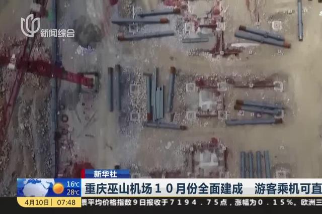 重庆巫山机场10月份全面建成 游客乘机可直达三峡