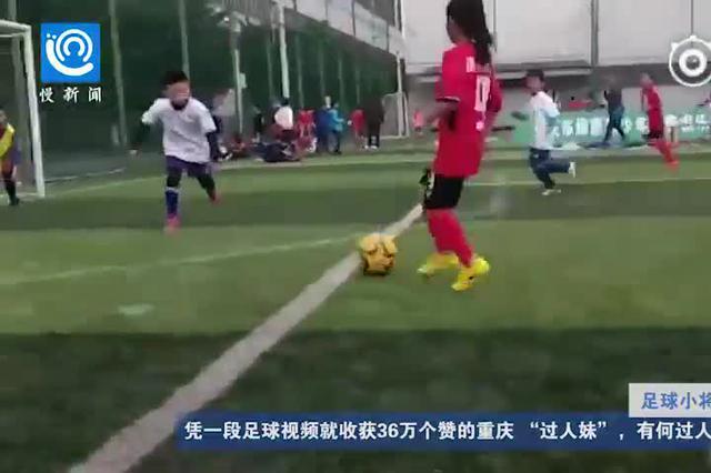 一段足球视频收36万个赞 这个重庆妹有何过人之处