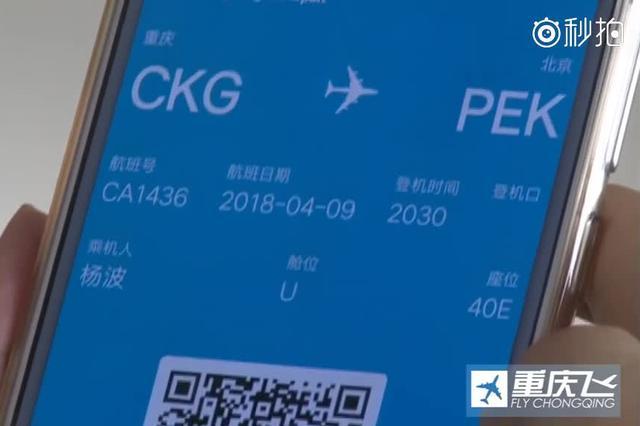 """重庆机场推出""""无纸化""""乘机服务"""