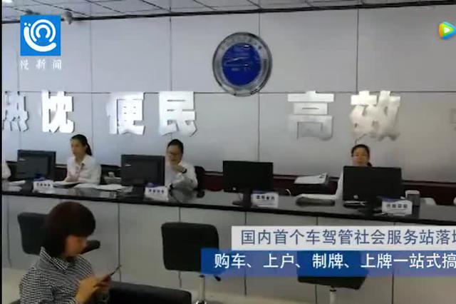 国内首个车驾管社会服务站落地重庆 购车上牌一站搞定