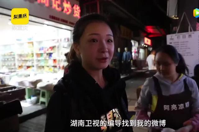 """重庆""""冰粉西施"""":曾上过《天天向上》"""