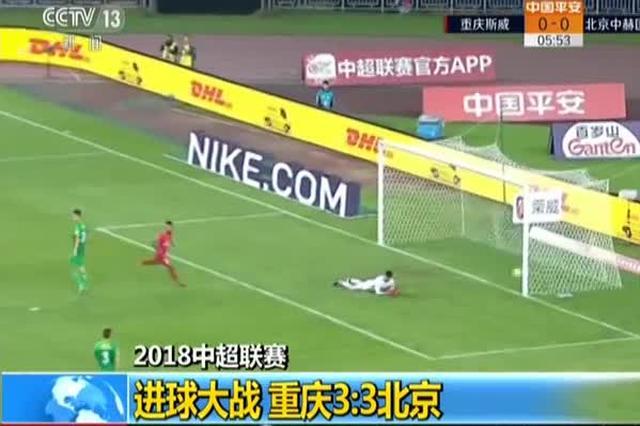 2018中超联赛:进球大战 重庆3:3北京