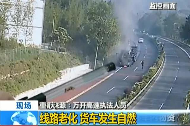 线路老化 重庆一货车发生自燃