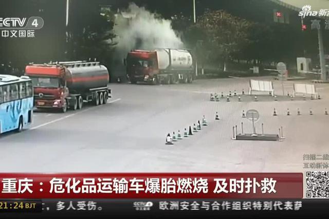 危化品运输车爆胎燃烧 及时扑救