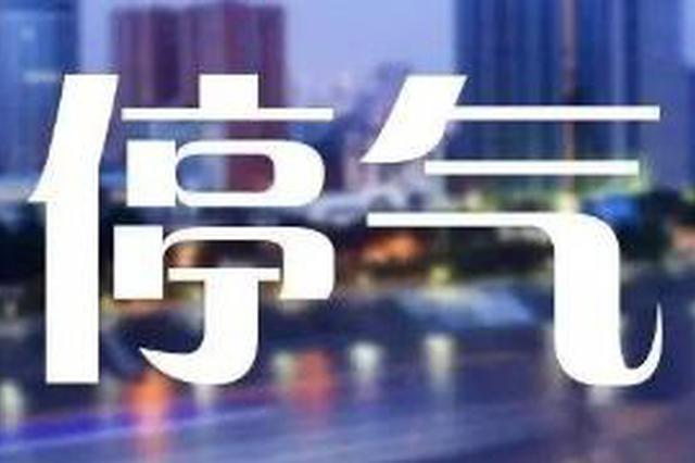 本周沙坪坝南岸江北九龙坡部分区域停气