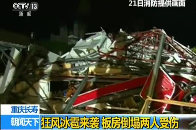 重庆:狂风冰雹来袭 板房倒塌两人受伤