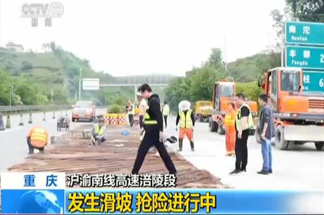 重庆一高速路段发生滑坡 抢险进行中