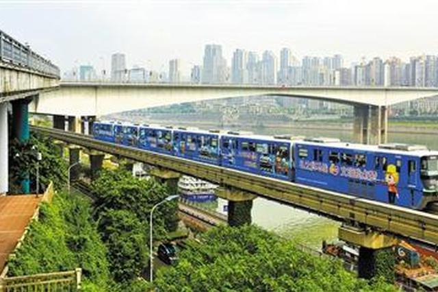重庆三大桥限号首日 轨道3号线加开列车缓解客流