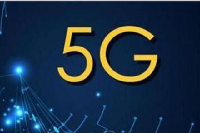 重庆市第一张5G网络开通!一秒钟下完一部高清电影