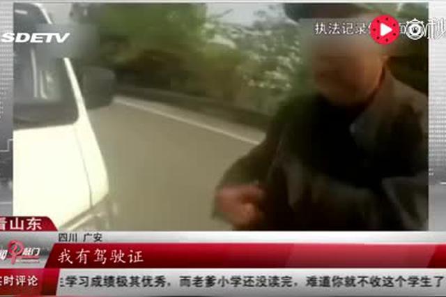 男子带老婆旅行高速路上逆行20公里 被处罚