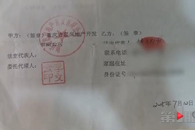 重庆女子买商铺 等了13年说好的产权证还没办下来