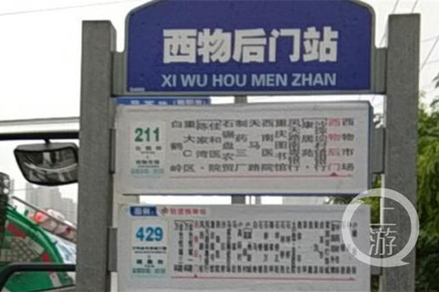 公交车经过车站为何不停?注意!搬新站点了