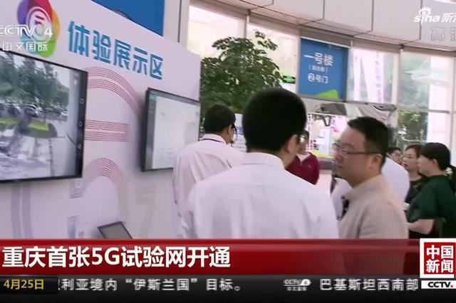 重庆首张5G试验网开通