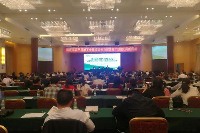重庆市农产品加工业品牌建设与宣传扶助行动启动