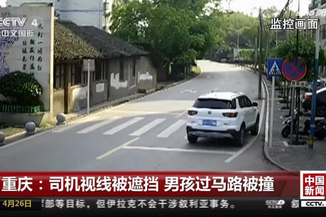 司机视线被遮挡 男孩过马路被撞