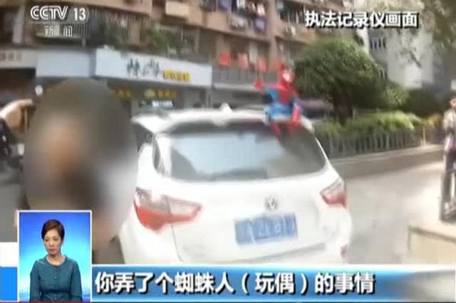车顶玩偶藏隐患 重庆警方专项整治