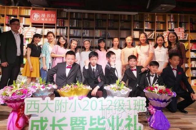 别人家的毕业典礼:小学生穿西装走红毯告别校园