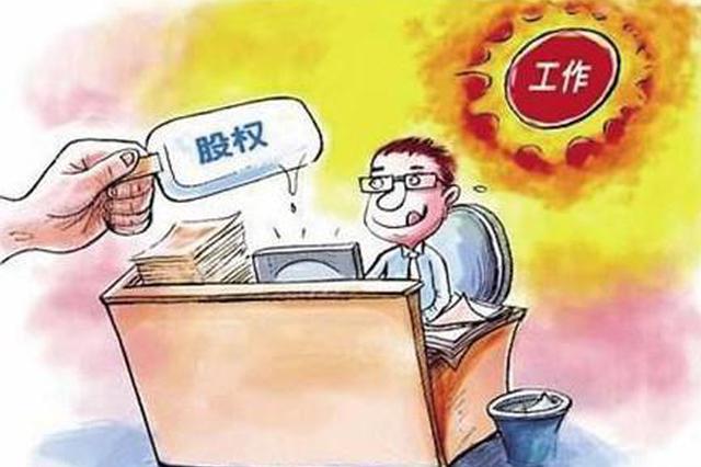 股权被司法冻结 重庆一公司面临强制摘牌