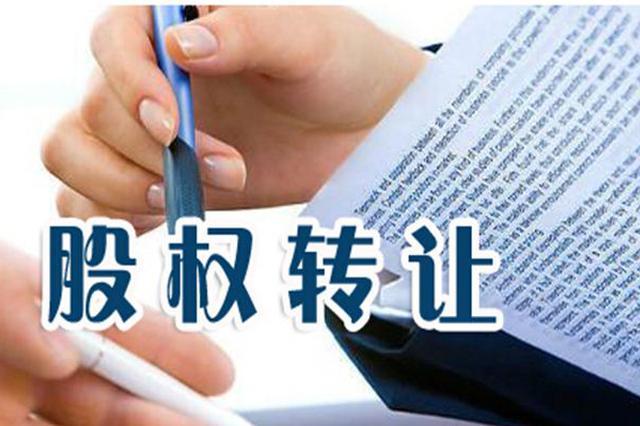 起价21.52亿 重庆一知名房企100%股权叫卖