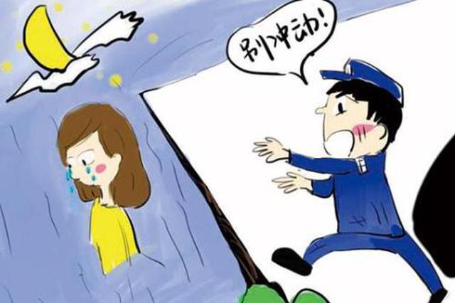 重庆一女子欲跳楼轻生 危急时刻被民警一把抱住