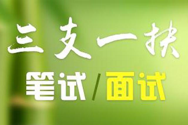 """重庆今年计划招募""""三支一扶""""人员448人"""