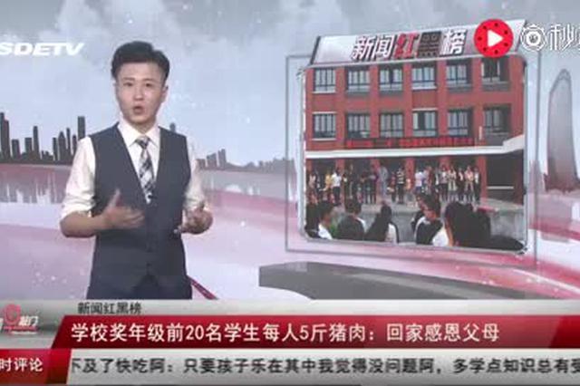 重庆一中学奖励年级前20名每人5斤猪肉 回家感恩父母