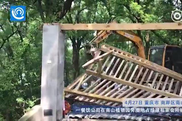 圈地占绿建私家会所 重庆一餐饮公司被强拆