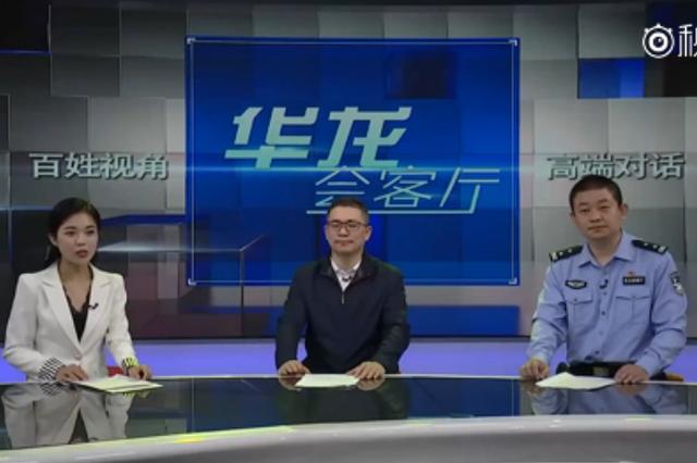 """重庆""""一禁三限""""启动 权威部门来解读"""