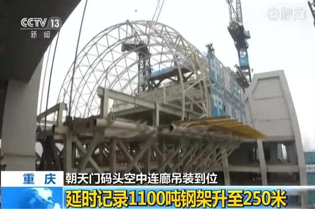 重庆朝天门码头空中连廊吊装到位
