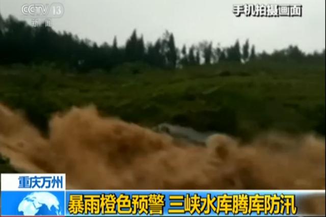 万州发布暴雨橙色预警 三峡水库腾库防汛