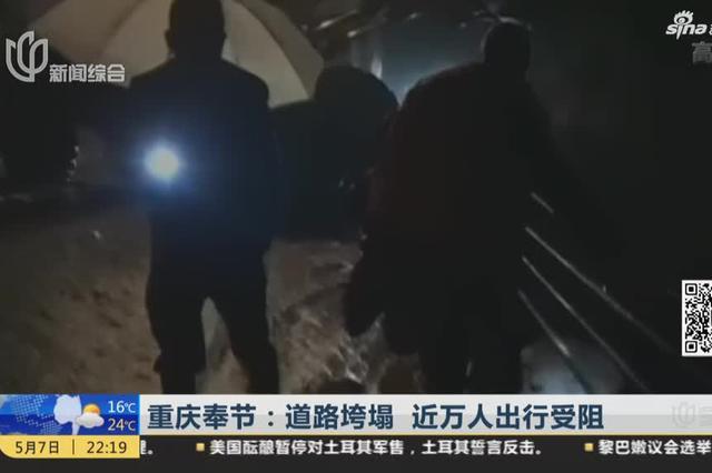 重庆奉节因暴雨道路垮塌 近万人出行受阻