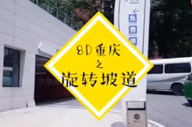 8D重庆又添旋转车道 女司机称没得问题