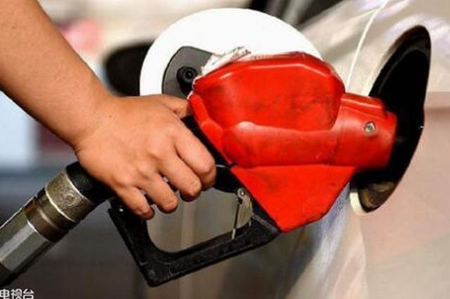 赶紧去加油 今晚油价或再上涨