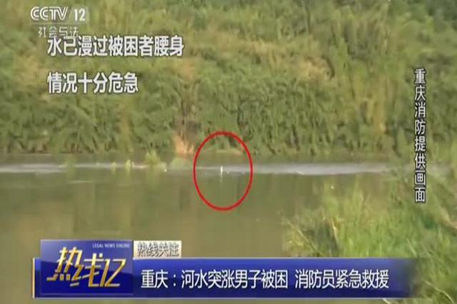 河水突涨男子被困 消防员快速救援
