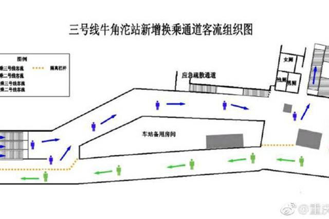 牛角沱站新增换乘通道今起投用 换乘方式有调整