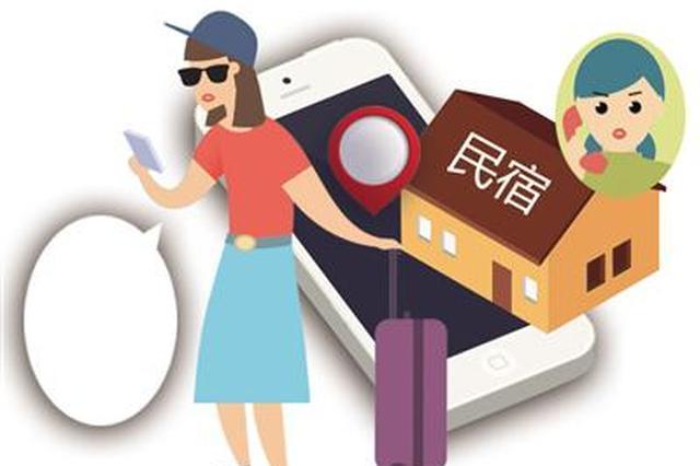外地游客请看过来 网红重庆选择民宿应注意哪些?