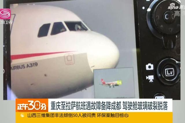重庆至拉萨航班遇故障备降成都 驾驶舱玻璃破裂脱落